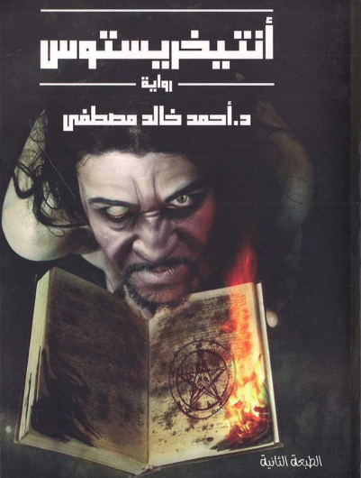 تحميل كتاب موجز تاريخ البشرية pdf
