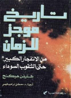 كتاب ستيفن تاريخ موجز للزمن