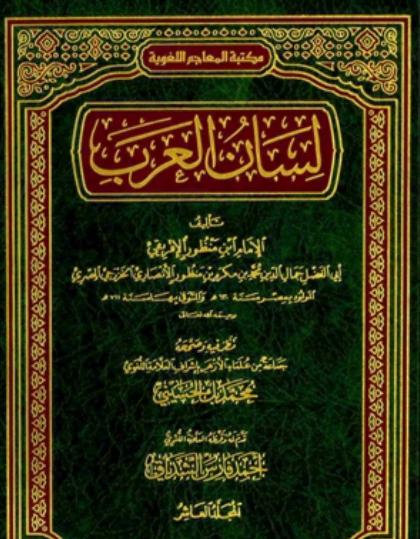 كتاب لسان العرب pdf تحميل