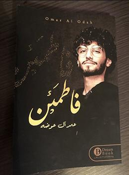 تحميل كتاب فاطمئن عمر ال عوضه pdf