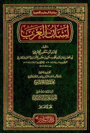 تحميل لسان العرب لابن منظور pdf