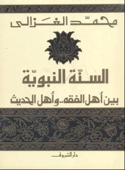 تحميل كتاب فقه السنة للغزالي pdf