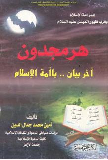 كتاب هرمجدون آخر بيان يا أمة الإسلام pdf