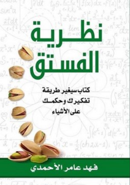 كتاب مفتاح سليمان الاصغر تحميل