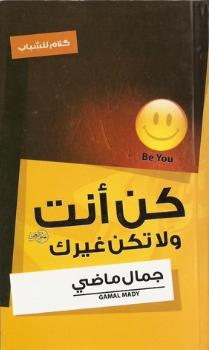 تحميل كتاب كن انت ولا تكن غيرك pdf مجانا